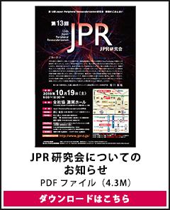 JPRフライヤー2019